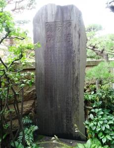 狩野芳崖の碑