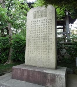 境内にある顕彰碑