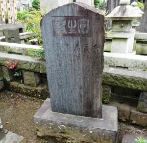 円生の墓誌