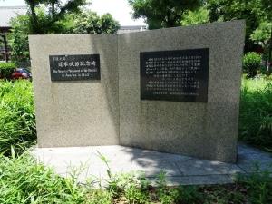 遣米使節記念碑