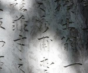 秀甫の文字