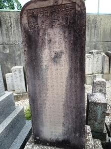 伊藤子元の墓