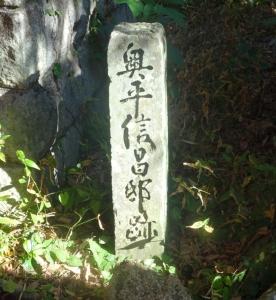 奥平信昌邸跡の碑