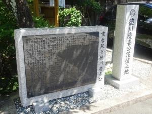 徳川慶喜謹慎之地