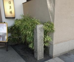徳川慶喜公屋敷跡の碑