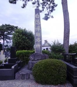 「白隠禅師塔所」の碑