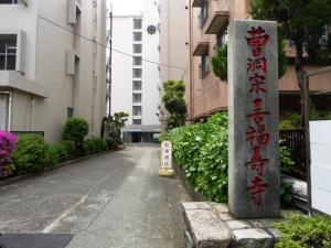 喜福寺参道