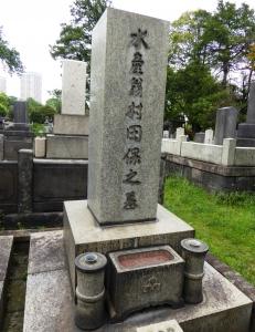 村田保の墓