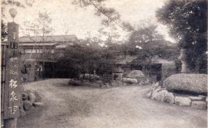 かつての松泉閣