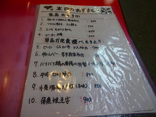 海華松戸6 (2)