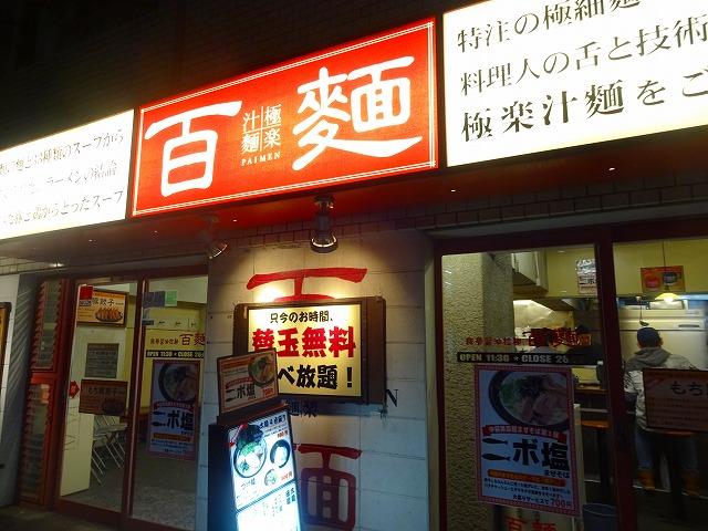 百麺2 (1)