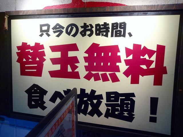 百麺2 (2)