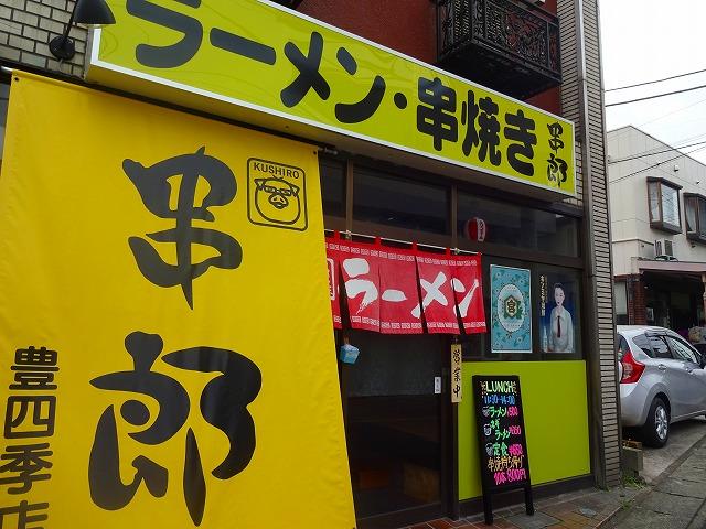串郎 豊四季店 (1)