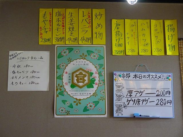 串郎 豊四季店 (3)