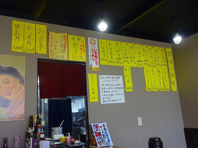 串郎 豊四季店 (4)