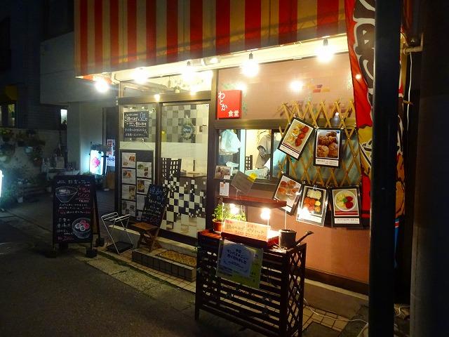 わかとら食堂 (4)