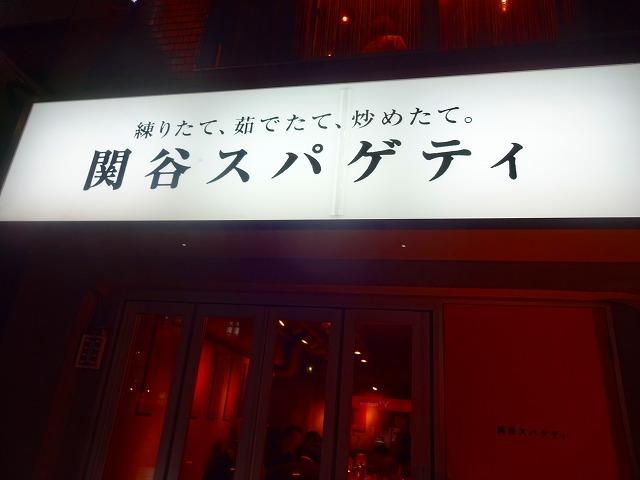 関谷スパ6 (1)