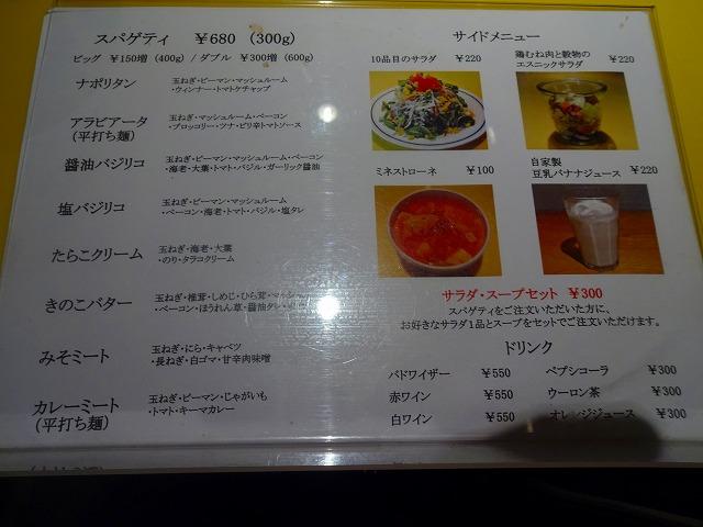 関谷スパ6 (3)