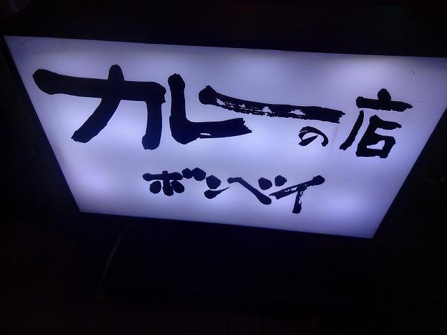 松戸ボンベイ5 (1)