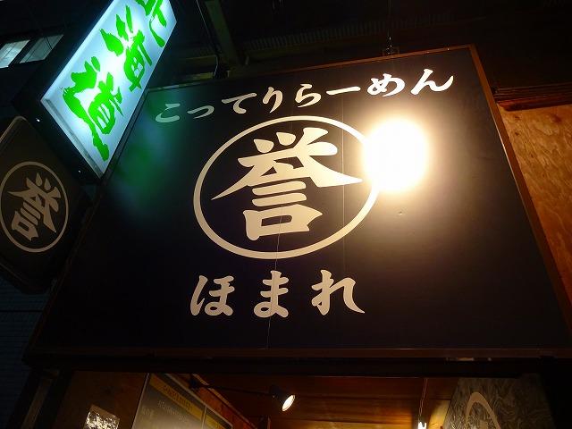 誉新松戸店6 (1)