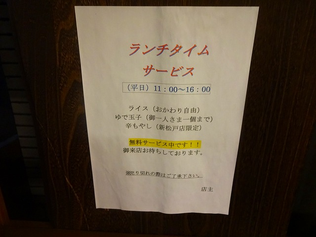誉新松戸店6 (3)