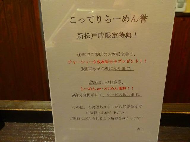 誉新松戸店6 (11)