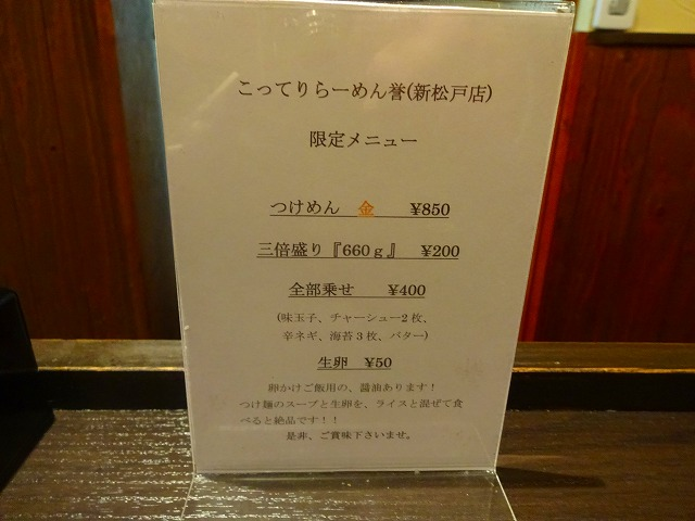 誉新松戸店6 (12)