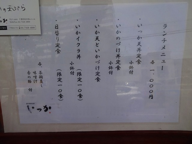 いっか6 (1)