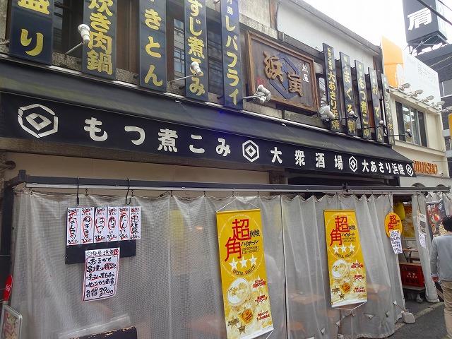 浜寅 (1)