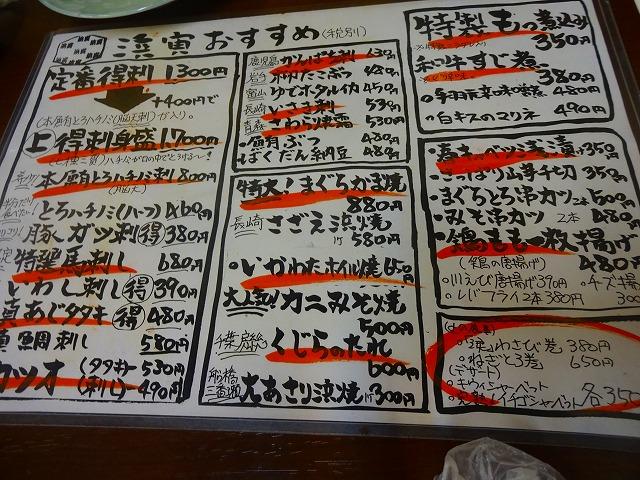 浜寅 (3)