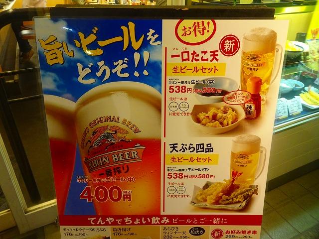 てんや ちょい飲み (2)