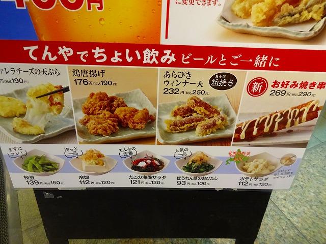 てんや ちょい飲み (3)