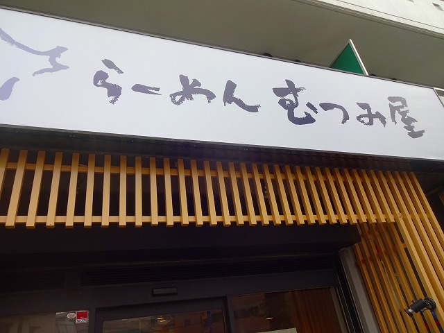 むつみ屋 学芸大学店 (1)