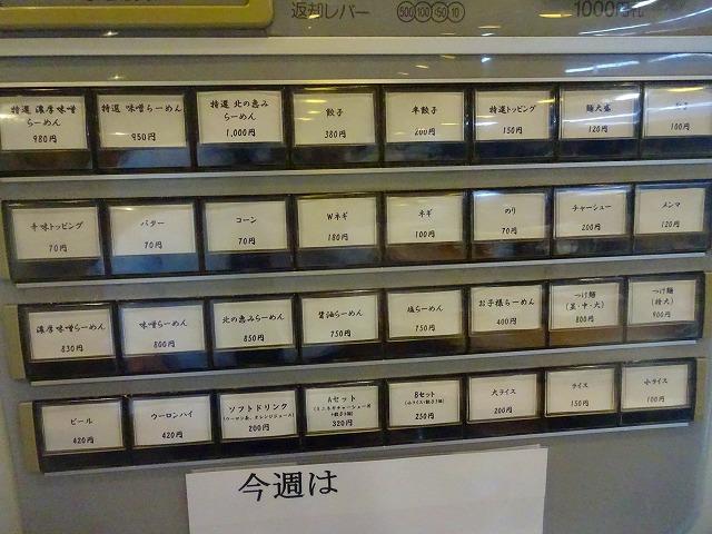 むつみ屋 学芸大学店 (2)