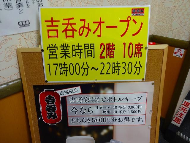 吉野家 ちょい飲み (2)