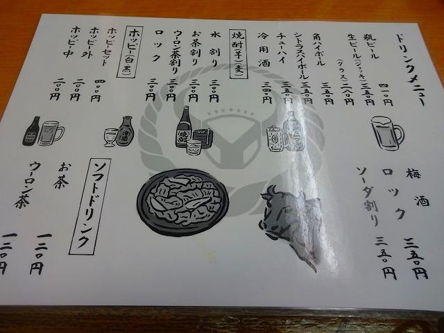 吉野家 ちょい飲み (3)