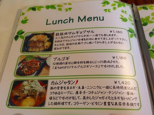 菜ちゅり (4)
