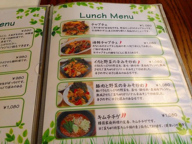 菜ちゅり (5)