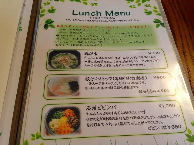 菜ちゅり (7)