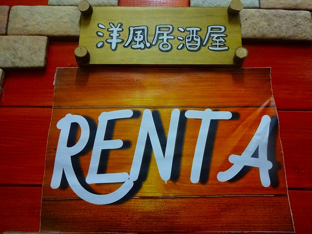 renta2 (1)