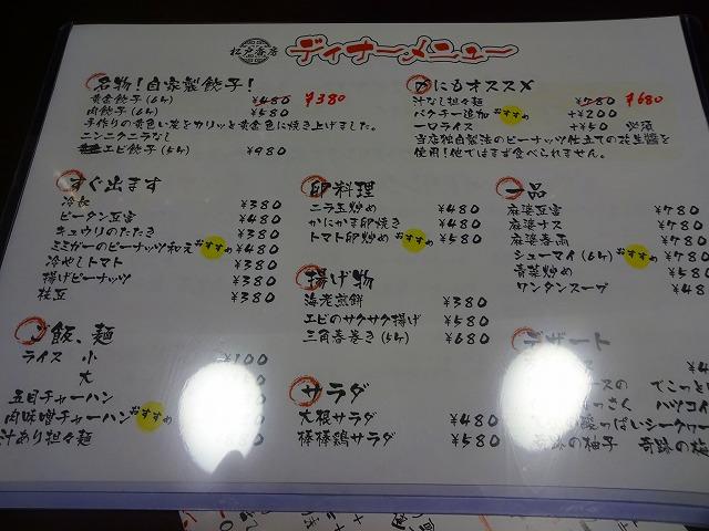 松戸香房 (2)