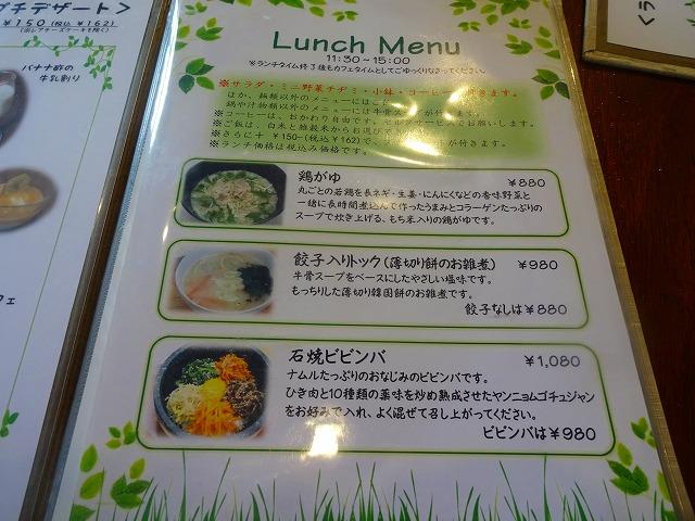 菜ちゅり2 (2)