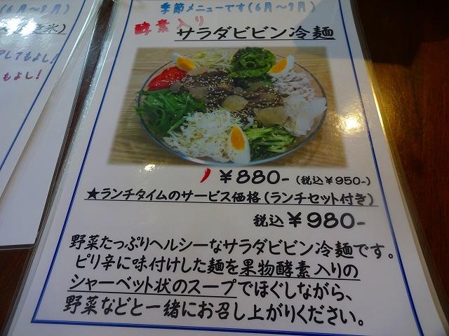 菜ちゅり2 (4)