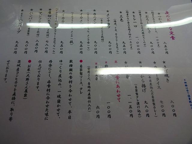 トンカツつかさ (5)
