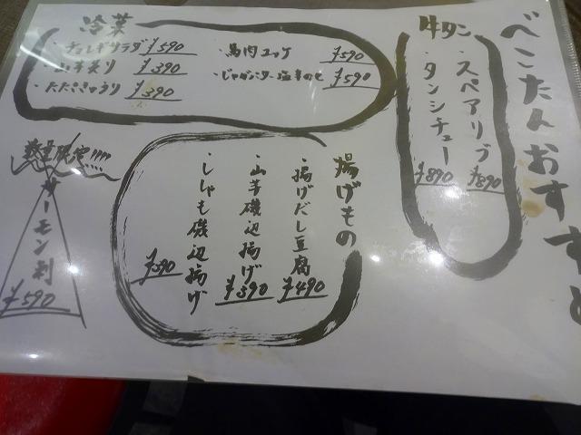 べこたん (2)