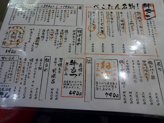 べこたん (3)