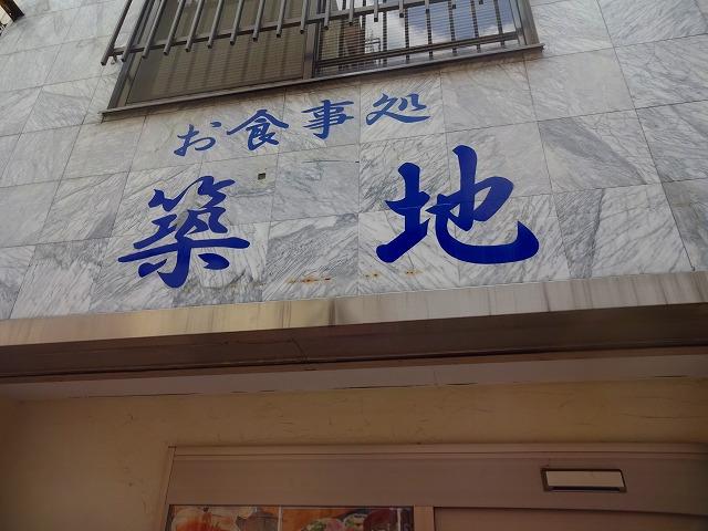 築地 松戸 (1)