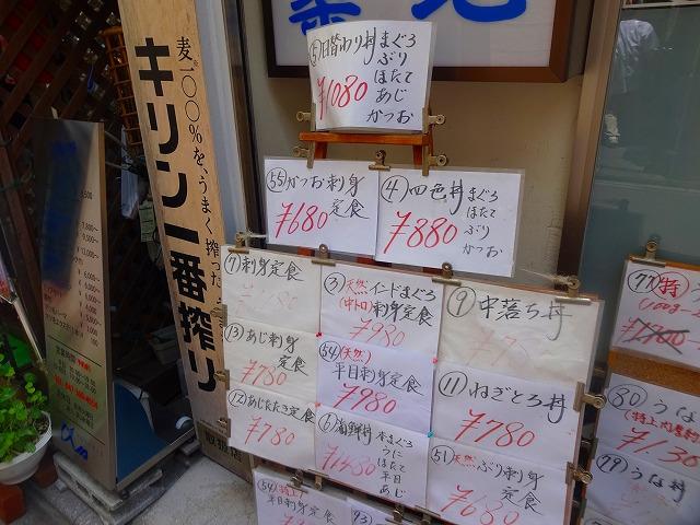 築地 松戸 (3)