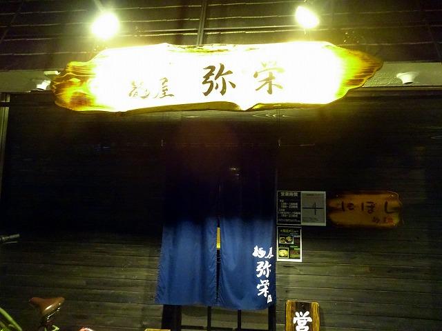 弥栄 (8)
