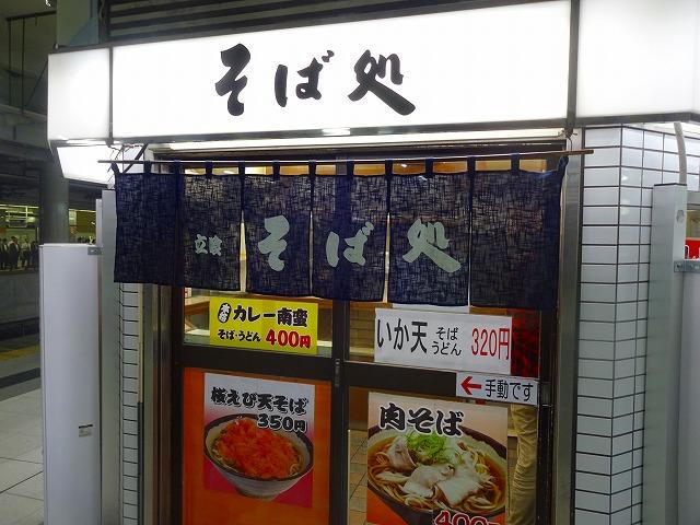 そば処 北千住 (5)